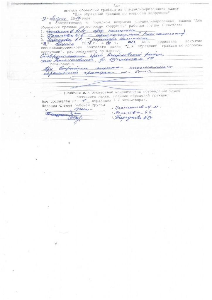 Акт от 31.08.2017